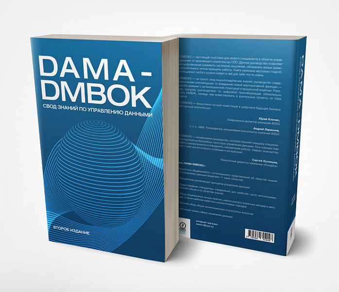 DAMA–DMBOK was published in Russian!